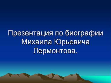 презентация куроку по литературе в 5 классе м.ю.лермонтов